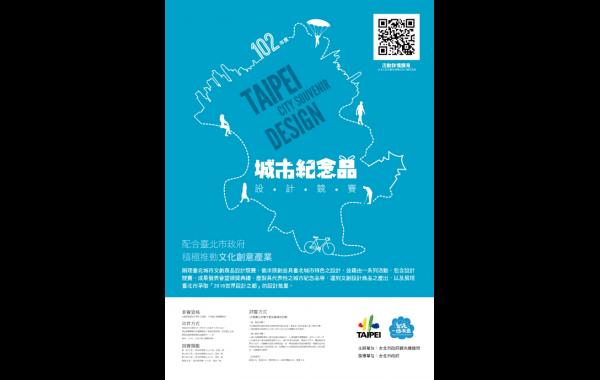 2013 臺北 城市紀念品 設•計•競•賽 (海報)