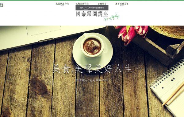國泰霖園-生活廣場/美食.美聲 美好人生