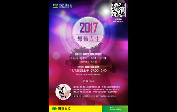 【國泰霖園】2017舞動人生