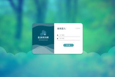 【工研院】 能源資訊網