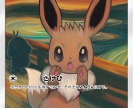 孟克名作《吶喊》暨大型回顧展東京展出,聯手「精靈寶可夢」推出吶喊周邊!(行銷藝術的應用