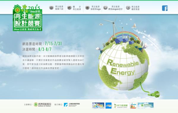 工研院-再生能源設計競賽