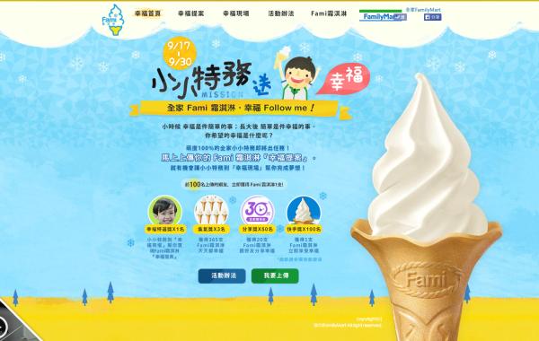 全家Fami霜淇淋,小小特務送幸福!