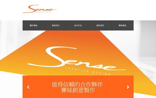 賽絲官方網站