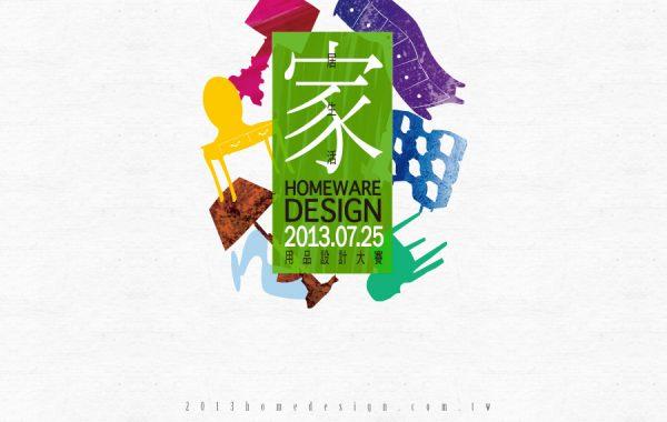 2013 新北市 居家生活 HOMEWARE DESIGN 用品設計大賽(海報)