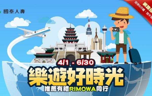 國泰人壽/第二季投保 -活動 樂遊好時光 推薦有禮 RIMOWA 同行