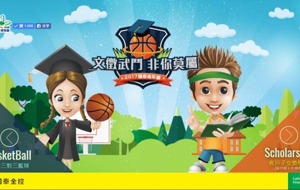 2017國泰青年節-高中籃球三對三鬥牛