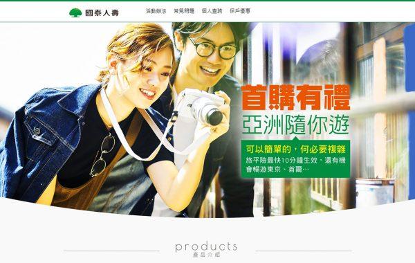 【國泰人壽】網路投保購有禮,亞洲隨你遊
