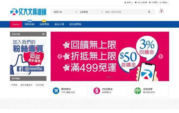 【久大文具】電子商務平台