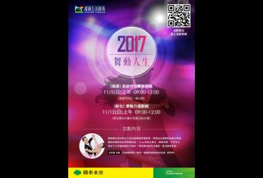 國泰霖園-2017舞動人生