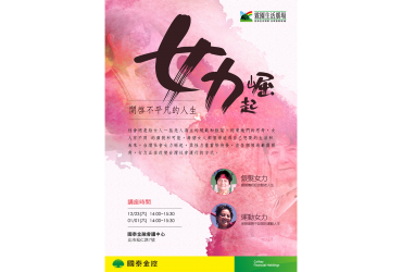 國泰霖園-2017女力講座