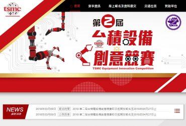 【台積電】第二屆台積電設備創意競賽