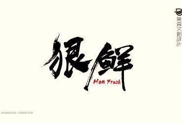 【狠鮮】海鮮logo設計