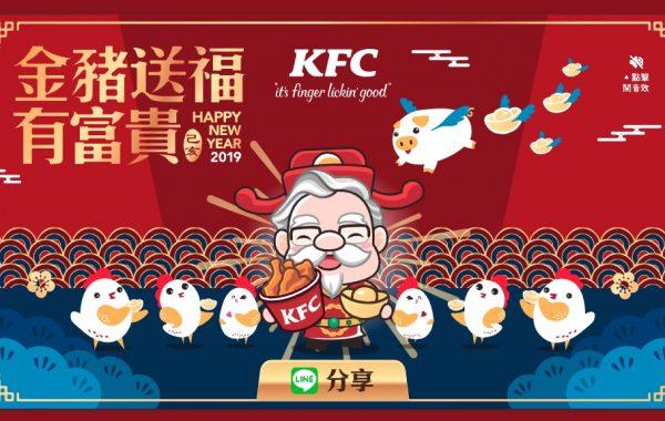 【KFC肯德基】金豬送福有富貴H5動畫