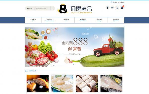 【御饌鮮品】電子商務平台