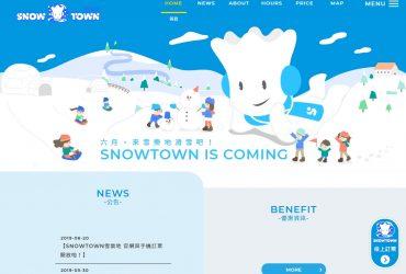 【威秀影城】SNOWTOWN雪樂地