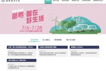 【台電】我節電我驕傲 / Save Power / 台電節能減碳活動網站
