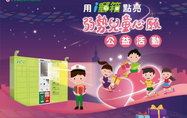 【中華郵政】i(愛)郵箱點亮弱勢兒童心願公益活動