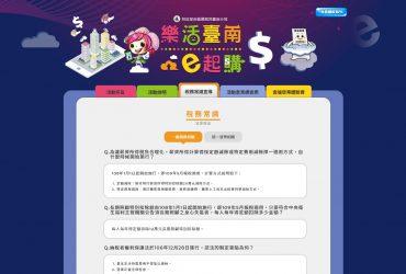 【財政部南區國稅局臺南分局】樂活臺南e起購