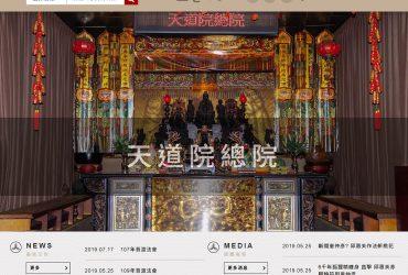 台北天道院 官網