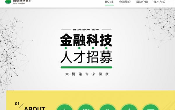【國泰世華銀行】(RWD,一頁式)金融科技人才招募網站