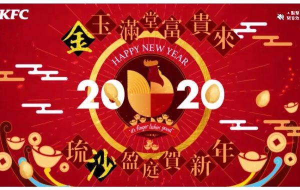 【KFC肯德基】2020 KFC 新年動畫(RWD)