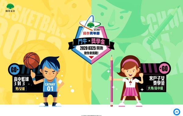 【國泰金控】2020國泰青年節-三對三鬥牛&客戶子女獎學金