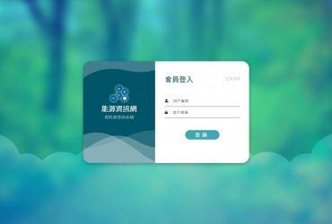 【工研院】能源資訊網 資料庫查詢系統(RWD)