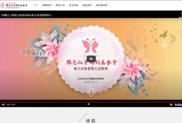 【財團法人台北市勝慈社會福利基金會】官方網站(RWD)