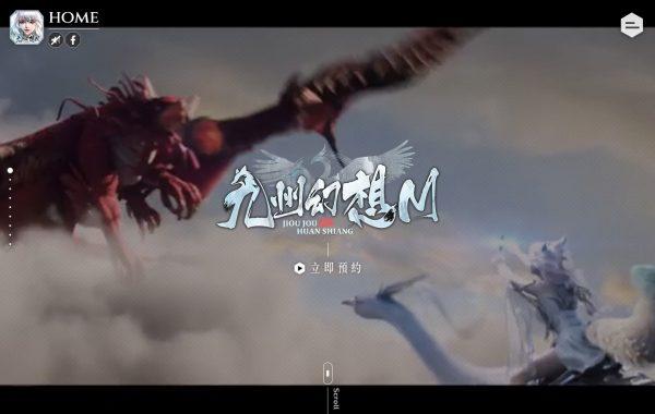 【9Splay】《九州幻想M》遊戲官網
