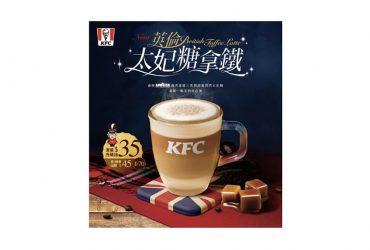 【KFC肯德基】英倫太妃糖拿鐵&京都抹茶拿鐵咖啡 商品平面設計