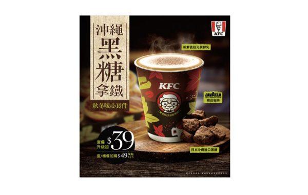 【KFC肯德基】沖繩黑糖拿鐵咖啡&花生吮指嫩雞蛋堡 商品平面設計