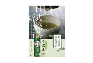 【光泉牧場】日式綠茶 & 重乳拿鐵咖啡 &英倫紅茶 冷泡茶 商品平面設計