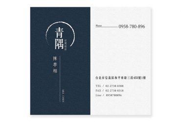 【青隅設計工作室】形象名片製作