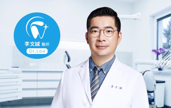 【竹南誠心牙醫】李文誠醫師-個人官方網站(RWD)