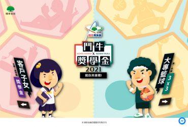【國泰金控】2021國泰青年節-大專鬥牛3×3 & 客戶子女獎學金