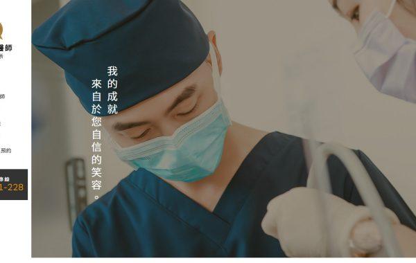 【周宏昌醫師】個人網站(RWD)
