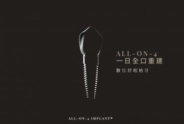 【基隆君悅牙醫診所】All-on-4 一頁式療程介紹